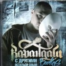Russian music CD S Drugimi Ostat'sja Stoboj (bootleg) - Karandash / Карандаш