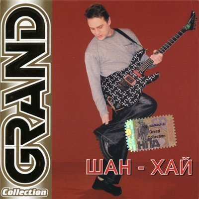 Russian music CD . Shan-Haj: Luchshie pesni (Grand Collection) /  Шан-Хай