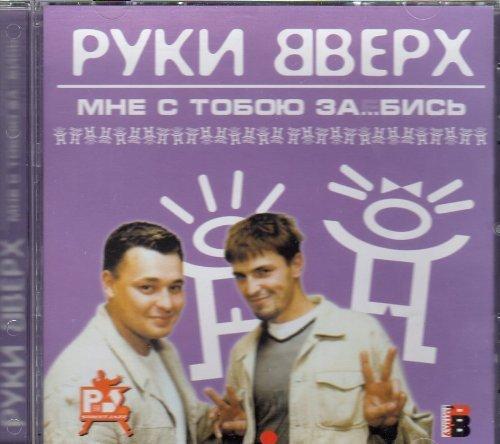 Russian music CD Ruki Vverh Mne S Toboyu Za...bis' / Р�ки вве��
