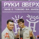 Russian music CD Ruki Vverh Mne S Toboyu Za...bis' / Руки вверх