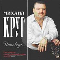 Russian music CD . Mihail Krug. Ispoved / �и�аил ���г