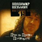 Russian music CD. Poka ne prishel ponedel'nik - Vladimir Kuz'min / В.Кузьмин