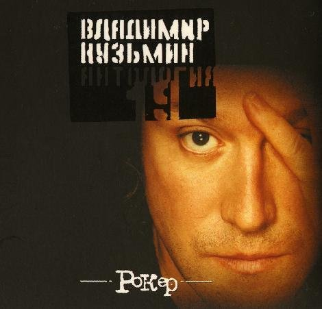 Russian music CD. Roker - Vladimir Kuz'min / �.��з�мин - Роке�