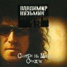 Russian music CD. Smotri na menja segodnja - Vladimir Kuz'min / В.Кузьмин