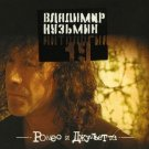 Russian music CD. Romeo i Dzhul'etta - Vladimir Kuz'min / В.Кузьмин