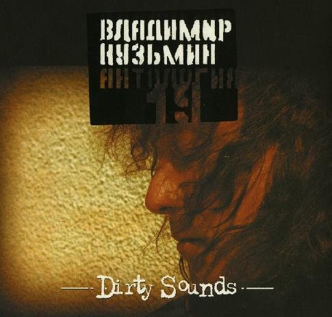 Russian music CD. Dirty Sound - Vladimir Kuz'min/ �ладими� ��з�мин