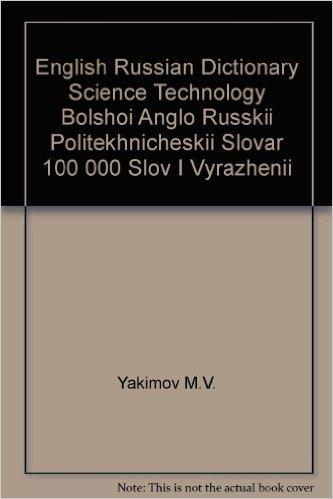 English Russian Dictionary Science Technology.  Book.   M. V. Akimov