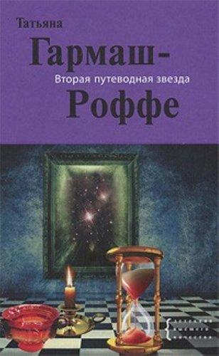 Vtoraia putevodnaia zvezda [Hardcover]