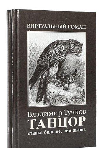 Tant͡s︡or (Russian Edition)