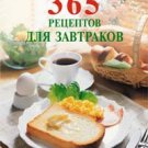 365 retseptov dlya zavtrakov [Hardcover] [Jan 01, 2008] Author