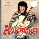 Andrej Aleksin/Андрей Алексин - Russian Musik CD