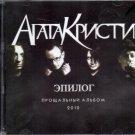 Agata Kristi / Агата Кристи - Epilog / Епилог - Russian Music CD