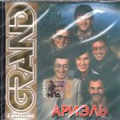 Ариэль / Ариэль - Grand Collection - Russian Music CD