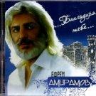 Efrem Amiramov/Ефрем Амирамов - Благодаря тебе - Russian Music CD