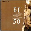 BG- 50/БГ- 50 - Akvarium/Аквариум - Russian Music CD