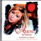 Alena Apina / Алена Апина - Pojdem so mnoj / Пойдем со мной - Russian Music CD