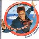 Krylyshki za spinoj - гр. Божья коровка - Russian Music CD