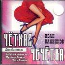 Chetkaja Chechetka / Четкая Чечетка -  Иван Банников - Russian Music CD