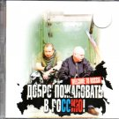 Dobro pozhalovat' v Rossiju - гр. Бумер - Russian Music CD