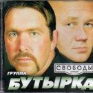ulica Svobody / улица Свободы - gr.Butyrka / гр.Бутырка - Russian Music CD