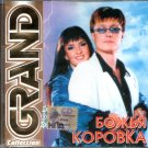 gr.Bozh'ja korovka / гр.Божья коровка - Grand Collection - Russian Music CD