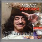 Mihail Bojarskij / Михаил Боярский - Diamond Collection - Russian Music CD