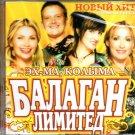Jeh mama, Kolyma - гр.Балаган Лимитед - Russian Music CD