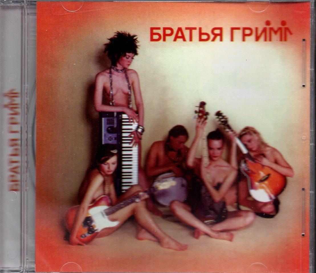 Kusturica / ������и�а - Bat'ja Grim / �а��� ��им - Russian Music CD