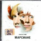 Marsiane / Марсиане -  Brat'ja Grim / Братья Грим - Russian Music CD