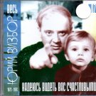 Nadejus' videt' vas schastlivymi - Юрий Визбор - Russian Music CD