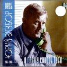 Ja gljazhu skvoz' tebja - Юрий Визбор - Russian Music CD