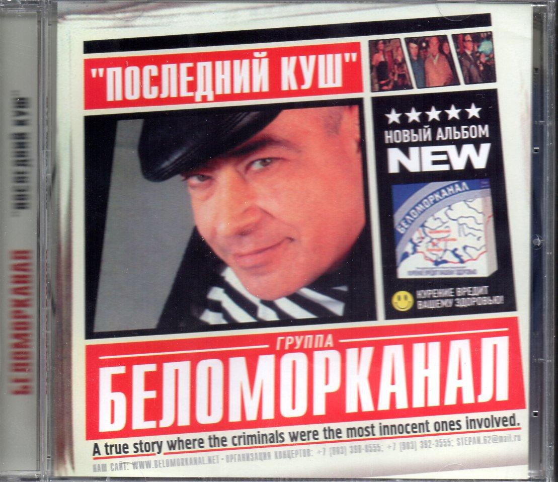 Poslednij kush / �о�ледний к�� - г�.�еломо�канал - Russian Music CD