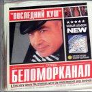 Poslednij kush / Последний куш - гр.Беломорканал - Russian Music CD