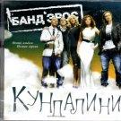 Kundalini / Кундалини - gr.Bandjeros / гр. Бандэрос - Russian Music CD