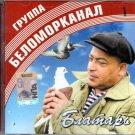 Blatar' / Блатарь - gr.Belomorkanal / гр.Беломорканал - Russian Music CD