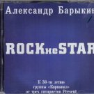 Rock не Star - Aleksandr Barykin / Александр Барыкин - Russian Music CD