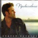 Prikosnovenie / Прикосновение -  Андрей Бандера - Russian Music CD