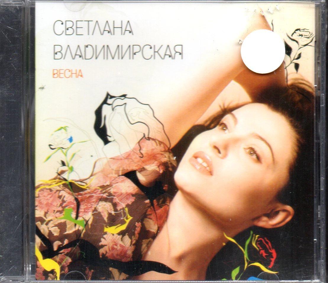 Vesna / �е�на - Све�лана �ладими��ка� - Russian Music CD