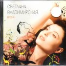 Vesna / Весна - Светлана Владимирская - Russian Music CD