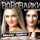 Moskva - Toronto - гр.Воровайки и друзья - Russian Music CD