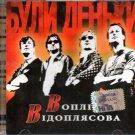 Byli den'ki / Были деньки - гр.Вопли Видоплясова - Russian Music CD