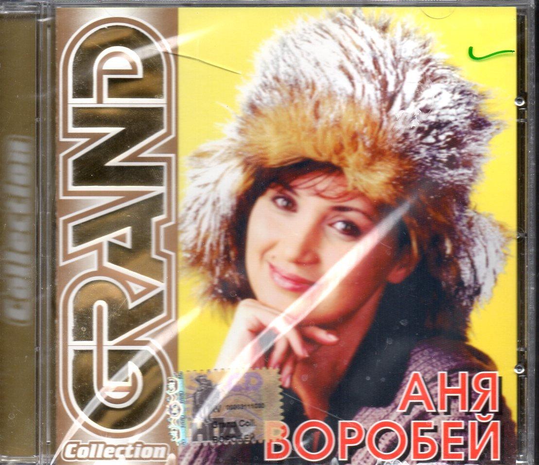 Domoj / �омой - Anja Vorobej / �н� �о�обей - Grand Collection - Russian Music CD