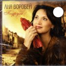 Podruga / Подруга - Anja Vorobej / Аня Воробей - Russian Music CD
