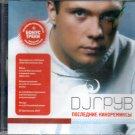 Poslednie kinoremiksy / Последние киноремиксы - DJ Грув - Russian Music CD