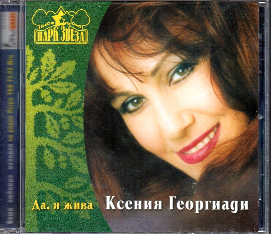 Da ja zhiva / �а � жива - ��ени� �ео�гиади - Russian Music CD