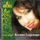 Da ja zhiva / Да я жива - Ксения Георгиади - Russian Music CD