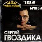 Lezvie britvy / Лезвие бритвы - Сергей Гвоздика - Russian Music CD