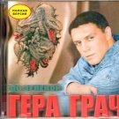 Po zelenoj / По зеленой - Gera Grach / Гера Грач - Russian Music CD