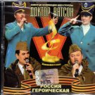 Rossija Geroicheskaja - гр.Доктор Ватсон - Russian Music CD