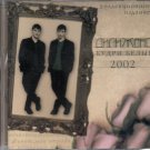 Kudri belye / Кудри белые - gr.Dilizhans / гр.Дилижанс - Russian Music CD